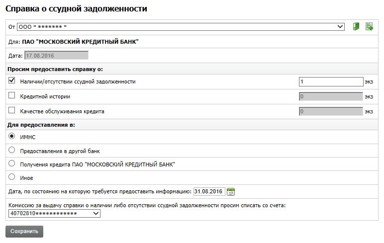 пао московский кредитный банк москва принцип работы кредитов