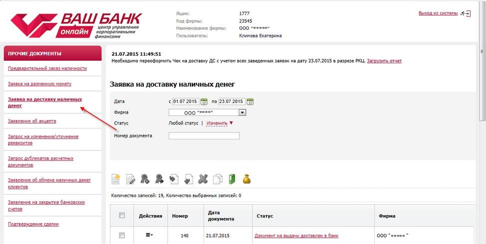 Кредит онлайн заявка магнитогорск